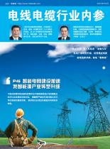电线电缆行业内参-2014年4月