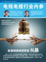 电线电缆行业内参-2014年6月