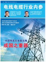 电线电缆行业内参-2014年7月